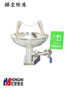排空防冻_不锈钢挂壁式洗眼器_90906665